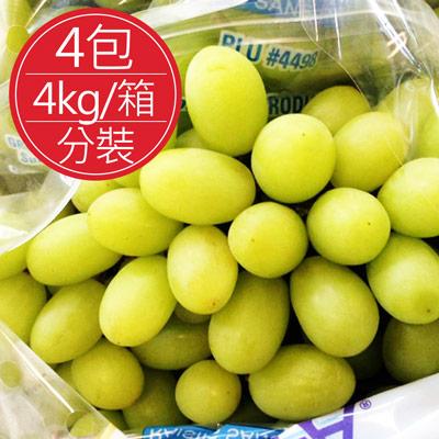 美國綠無籽葡萄(4包/分裝)