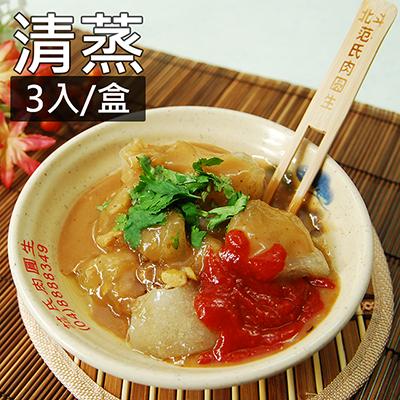 北斗肉圓(清蒸)(3入/盒)
