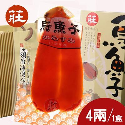特等獎頂級金鑽烏魚子(4兩/盒)