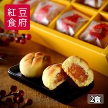 紅豆食府菠蘿土鳳梨酥禮盒(45g*8入/盒,共2盒)