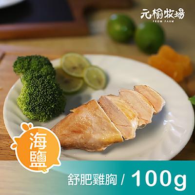 海鹽舒肥嫩雞胸肉(100g±5%/包)