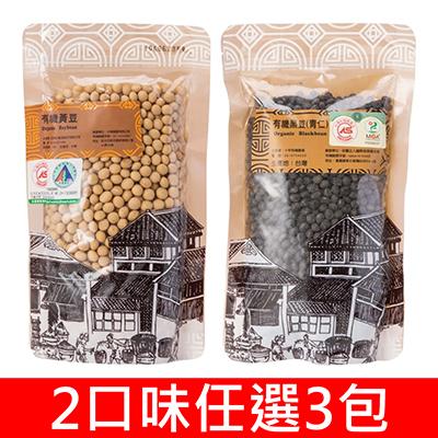 有機豆類(2口味任選3包)