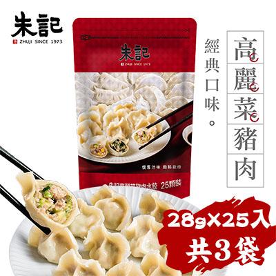 高麗菜豬肉水餃(32g*25入/袋,共3袋)