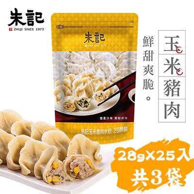玉米豬肉水餃(32g*25入/袋,共3袋)
