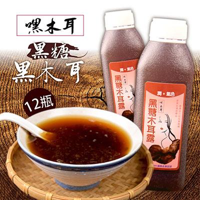 黑糖黑木耳露(440ml/瓶,共12瓶)