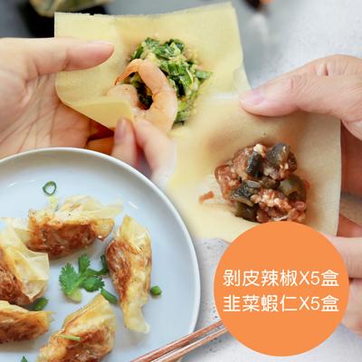 低醣千張餃超值組10盒組(剝皮辣椒+韭菜蝦仁)