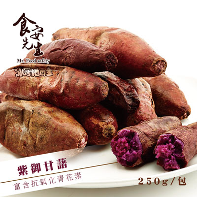 紫御甘藷(250g±10%/包)