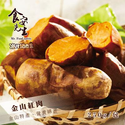 台灣金山紅肉地瓜(250g±10%/包)