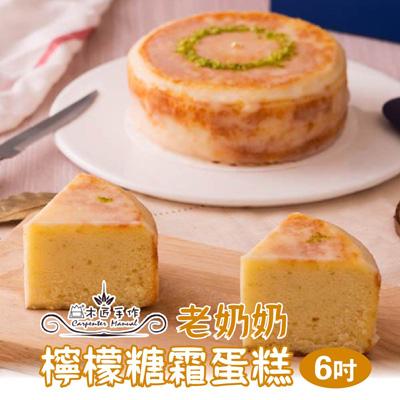 老奶奶檸檬糖霜6吋蛋糕(1入)