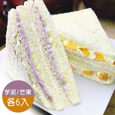 卡士達三明治雙口味各6入(95g*12入/箱)