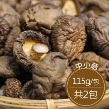 一籃子 台中新社 乾香菇-中小菇(115g/包,共2包)