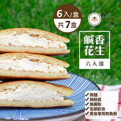 鹹香花生酮燒(80g*6入/盒,共7盒)