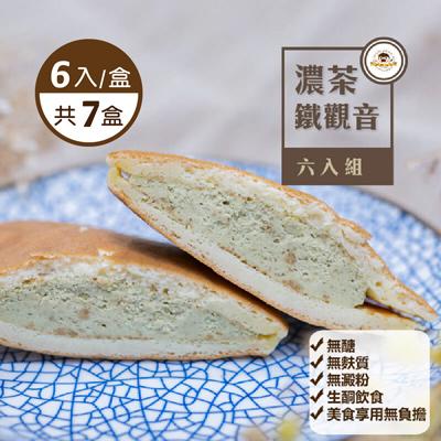 濃茶鐵觀音酮燒(80g*6入/盒,共7盒)