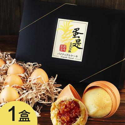 蛋是鳳梨酥禮盒(50g*10顆/盒)
