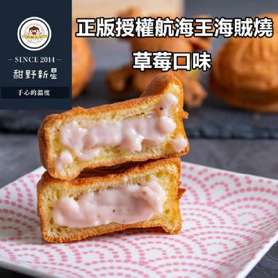 正版授權航海王海賊燒(草莓)(30g*6入/盒)