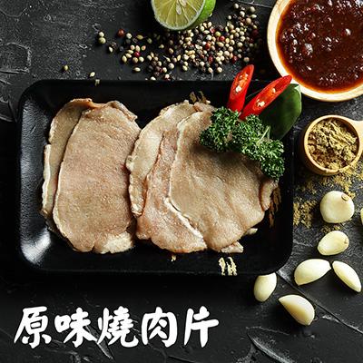 精碳肉舖-原味燒肉片(300g±5%/包)