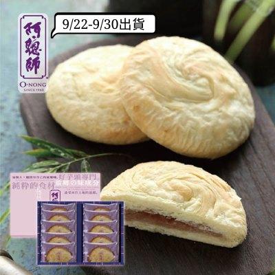 芋頭小酥餅禮盒(1盒)(奶蛋素)