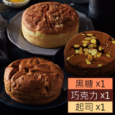 布丁蛋糕(黑糖*1+巧克力*1+濃郁起司*1)