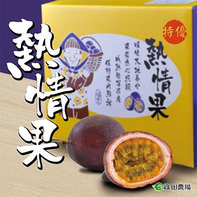 埔里特優嚴選百香果(5斤/盒)