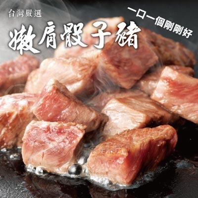 台灣嚴選嫩肩骰子豬(300g±10%/包)