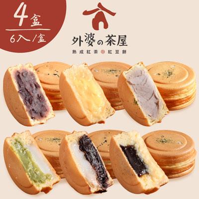 紅豆餅-綜合口味(78g*6入/盒,共4盒)