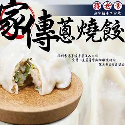 家傳蔥燒水餃(520g±10/包)