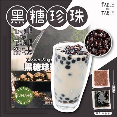 黑糖珍珠(80g*4入/盒)