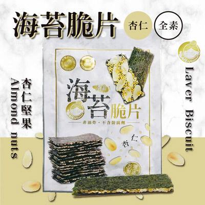杏仁海苔脆片(25g/包*20包)