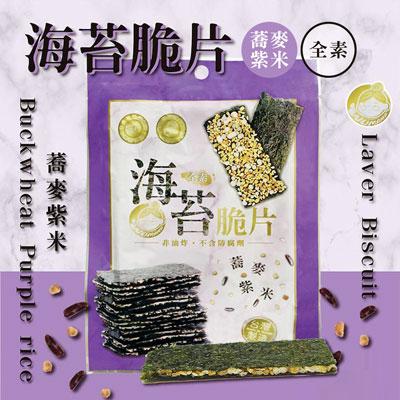 蕎麥紫米海苔脆片(25g/包*20包)