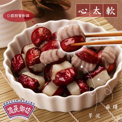心太軟-綜合(芋泥75g+麻糬75g)