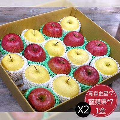 獨家綜合禮盒(青森金星*7+蜜蘋果*7)*2盒