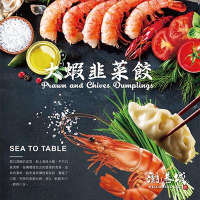 大蝦韭菜餃(840g±5%/袋)(30粒)