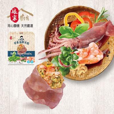 塔香海鮮水餃(200g±5%/盒)