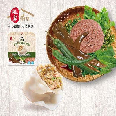 剝皮辣椒蔬食餃(全素)(192g±5%/盒)