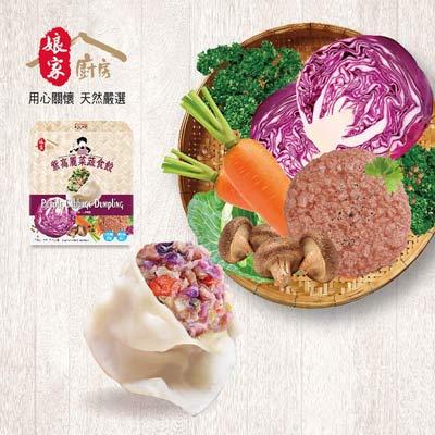 紫高麗菜蔬食餃(全素)(192g±5%/盒)