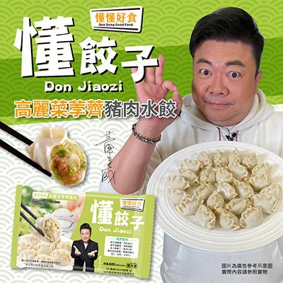 高麗菜荸薺豬肉水餃(600g±15g/包)