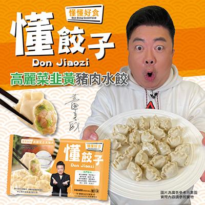 高麗菜韭黃豬肉水餃(600g±15g/包)