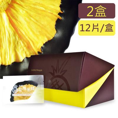 自然果舖 黑巧克力鳳梨果乾(12片/盒,共2盒)