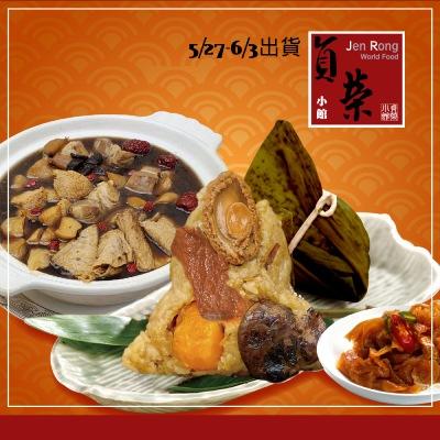 鮑魚蛋黃粽8顆+黑蒜肉骨茶+脆口好彩頭×2