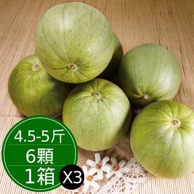 溫室翠妞香瓜(4.5-5斤/6顆/箱,共3箱)