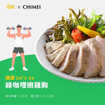 舒肥嫩雞胸-綠咖哩(150g/包)