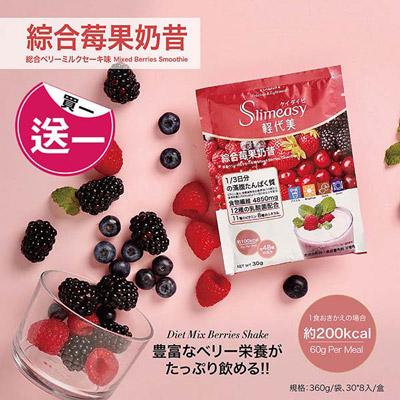 買一送一,綜合莓果奶昔(每盒8包x30g)