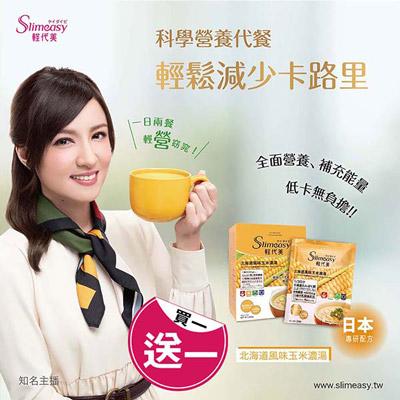買一送一,玉米濃湯(北海道風味)(每盒8包x30g