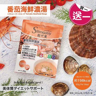 買一送一,蕃茄海鮮濃湯(每盒8包x30g)