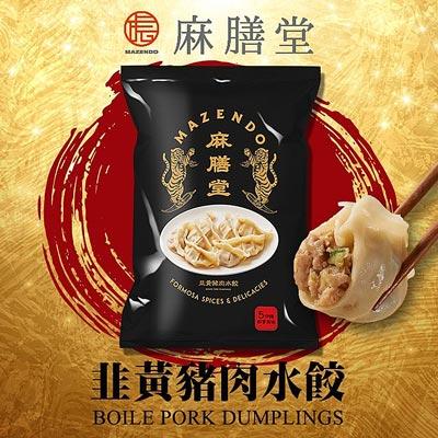 韭黃豬肉水餃(570g/包)(約25顆)