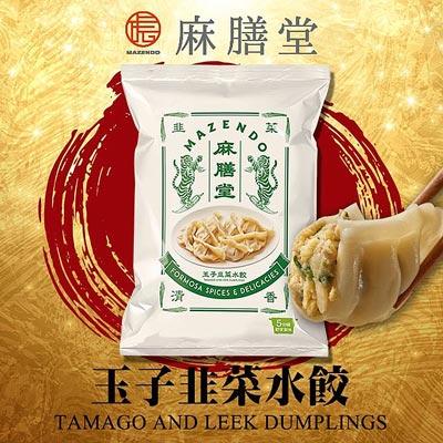 玉子韭菜水餃(570g/包)(約25顆)