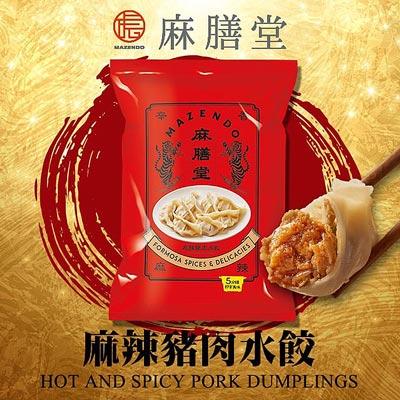 麻辣豬肉水餃(570g/包)(約25顆)