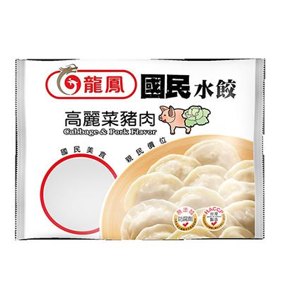 買一送一,國民水餃-高麗菜豬肉口味(約40粒/包)